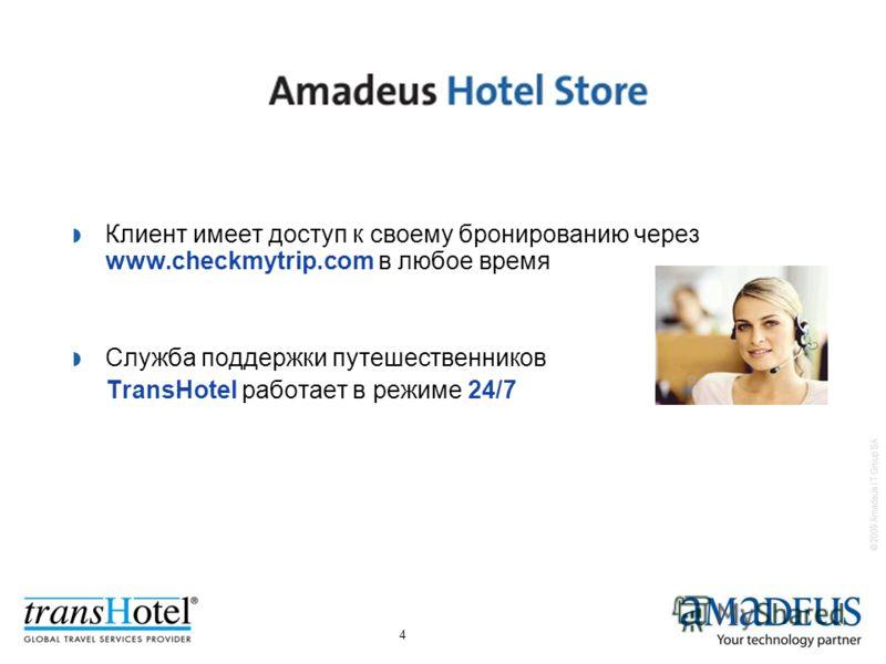 © 2009 Amadeus IT Group SA 4 Клиент имеет доступ к своему бронированию через www.checkmytrip.com в любое время Служба поддержки путешественников TransHotel работает в режиме 24/7
