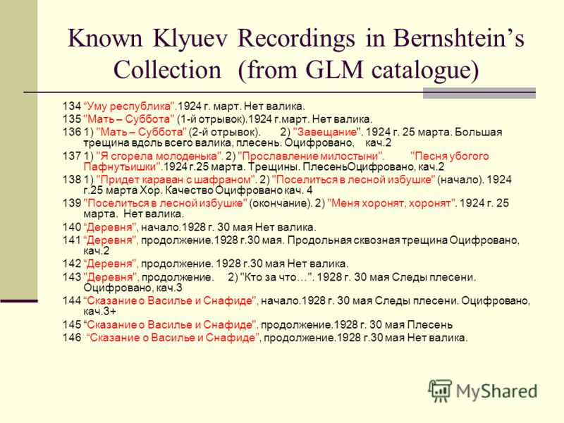 Known Klyuev Recordings in Bernshteins Collection (from GLM catalogue) 134 Уму республика