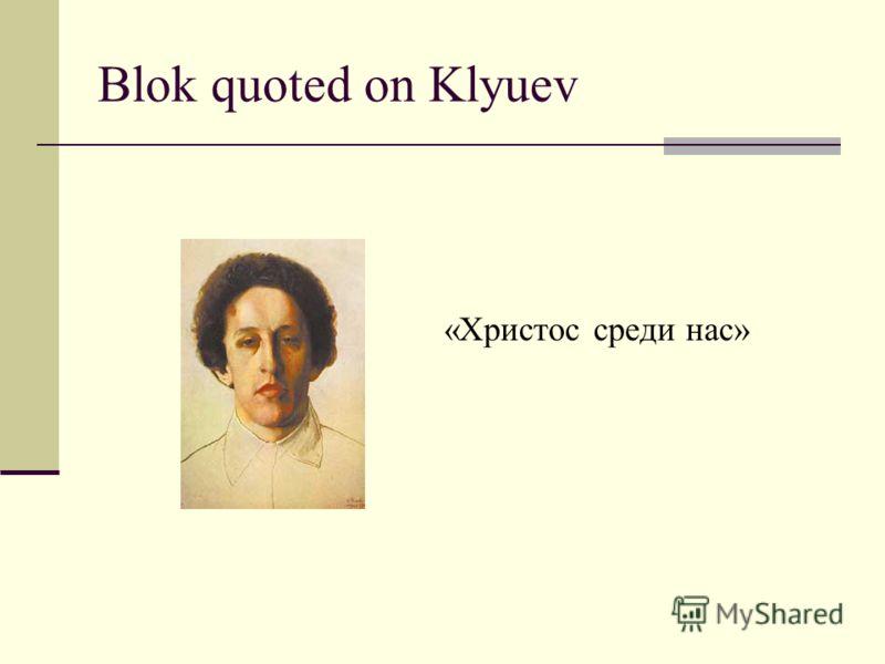 Blok quoted on Klyuev «Христос среди нас»