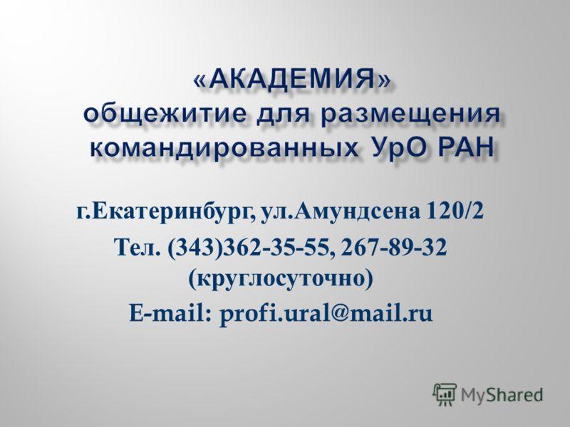 г. Екатеринбург, ул. Амундсена 120/2 Тел. (343)362-35-55, 267-89-32 ( круглосуточно ) E-mail: profi.ural@mail.ru