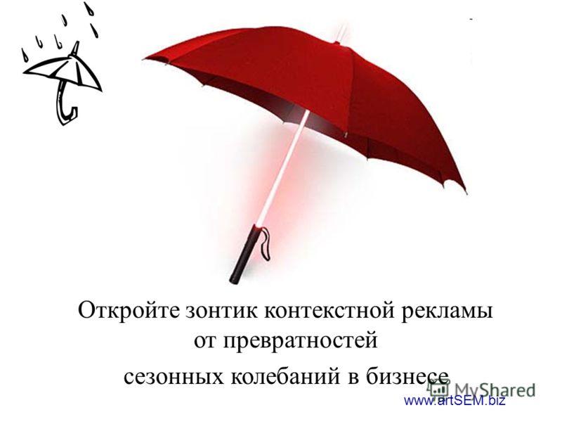 www.artSEM.biz Откройте зонтик контекстной рекламы от превратностей сезонных колебаний в бизнесе