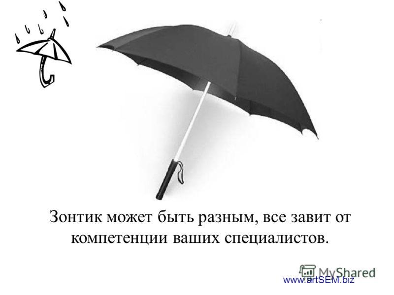 www.artSEM.biz Зонтик может быть разным, все завит от компетенции ваших специалистов.