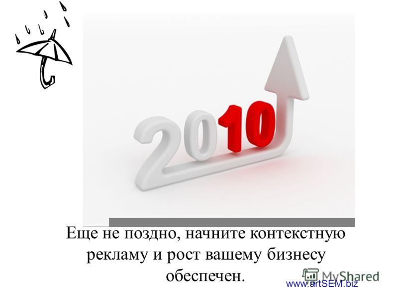 www.artSEM.biz Еще не поздно, начните контекстную рекламу и рост вашему бизнесу обеспечен.