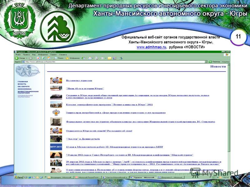 Официальный веб-сайт органов государственной власти Ханты-Мансийского автономного округа – Югры, www.admhmao.ruwww.admhmao.ru, рубрика «НОВОСТИ» 11