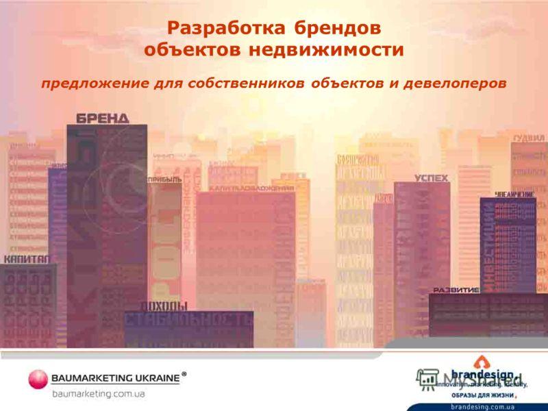 Разработка брендов объектов недвижимости предложение для собственников объектов и девелоперов