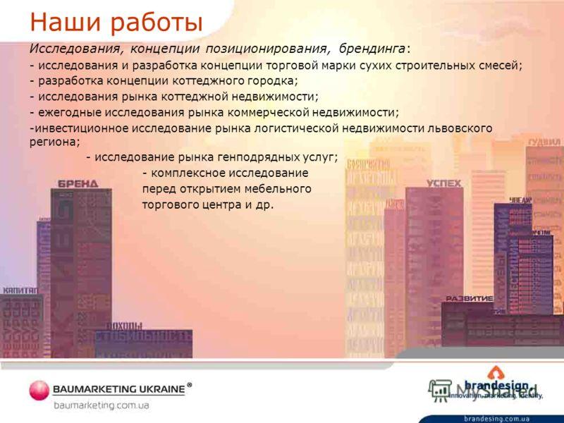 Наши работы Исследования, концепции позиционирования, брендинга: - исследования и разработка концепции торговой марки сухих строительных смесей; - разработка концепции коттеджного городка; - исследования рынка коттеджной недвижимости; - ежегодные исс