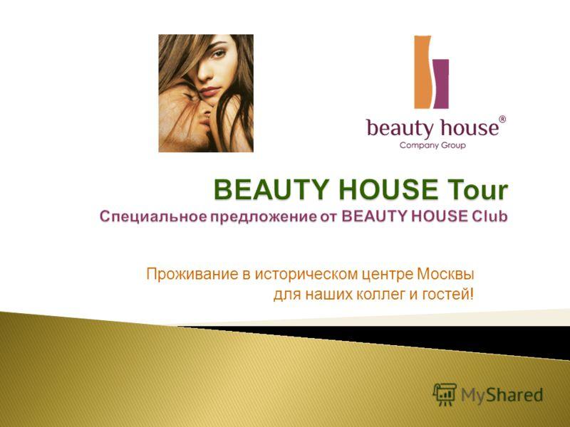 Проживание в историческом центре Москвы для наших коллег и гостей!