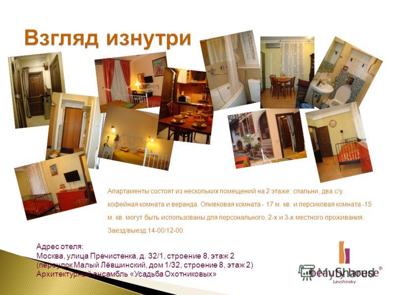 Апартаменты состоят из нескольких помещений на 2 этаже: спальни, два с/у, кофейная комната и веранда. Оливковая комната - 17 м. кв. и персиковая комната -15 м. кв. могут быть использованы для персонального, 2-х и 3-х местного проживания. Заезд/выезд: