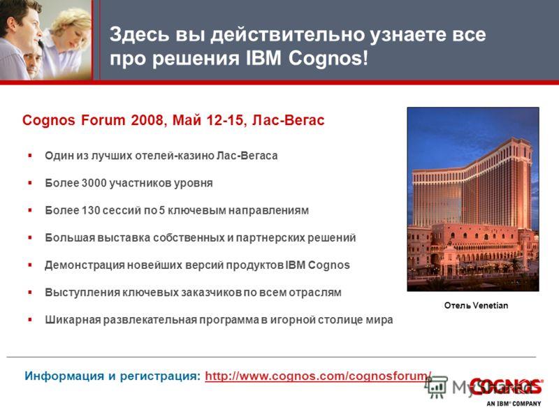 Здесь вы действительно узнаете все про решения IBM Cognos! Один из лучших отелей-казино Лас-Вегаса Более 3000 участников уровня Более 130 сессий по 5 ключевым направлениям Большая выставка собственных и партнерских решений Демонстрация новейших верси