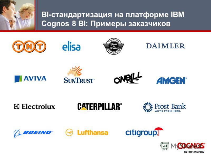 BI-стандартизация на платформе IBM Cognos 8 BI: Примеры заказчиков
