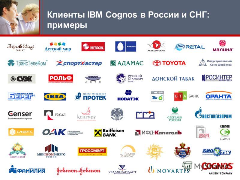 Клиенты IBM Cognos в России и СНГ: примеры