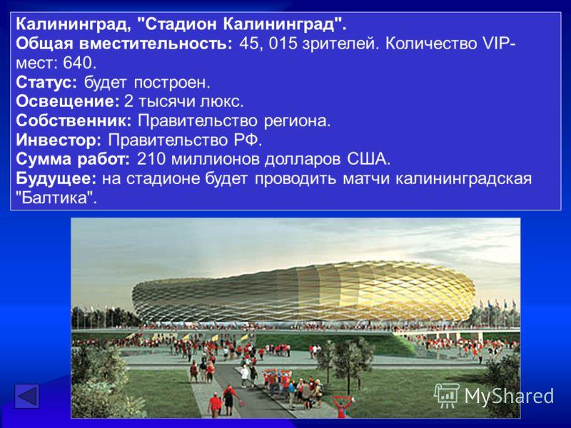 Калининград,
