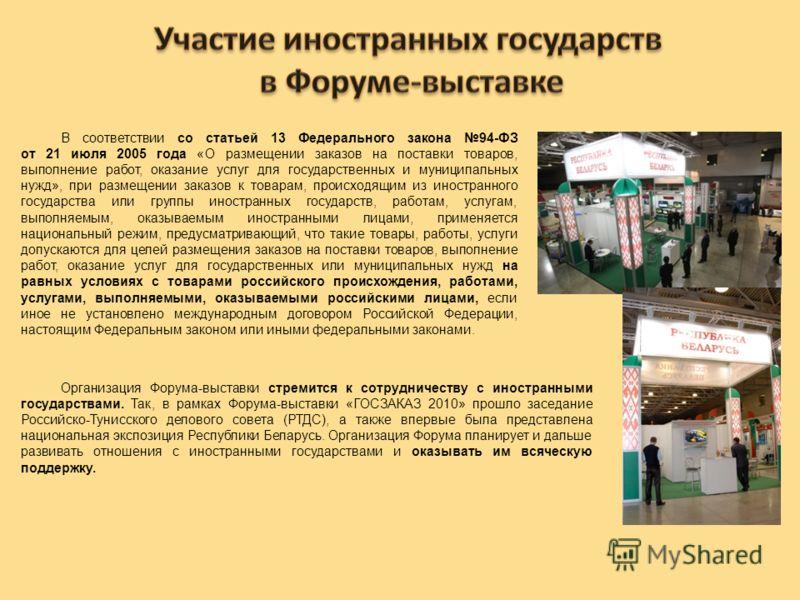 Организация Форума-выставки стремится к сотрудничеству с иностранными государствами. Так, в рамках Форума-выставки «ГОСЗАКАЗ 2010» прошло заседание Российско-Тунисского делового совета (РТДС), а также впервые была представлена национальная экспозиция
