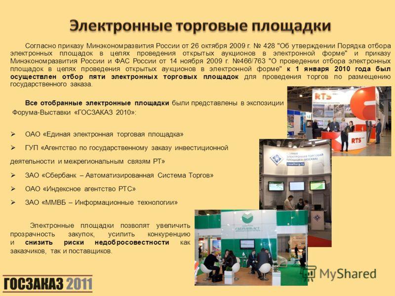 Согласно приказу Минэкономразвития России от 26 октября 2009 г. 428