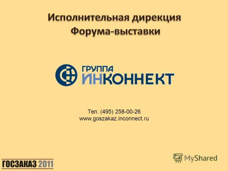 Тел. (495) 258-00-26 www.goszakaz.inconnect.ru