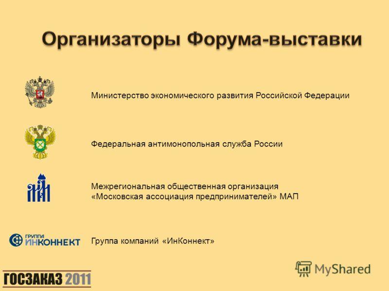 Министерство экономического развития Российской Федерации Федеральная антимонопольная служба России Межрегиональная общественная организация «Московская ассоциация предпринимателей» МАП Группа компаний «ИнКоннект»