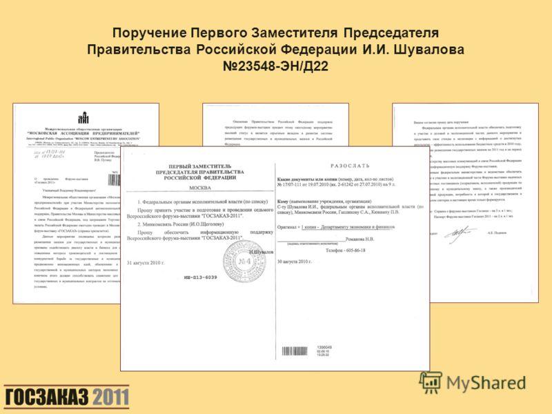 Поручение Первого Заместителя Председателя Правительства Российской Федерации И.И. Шувалова 23548-ЭН/Д22