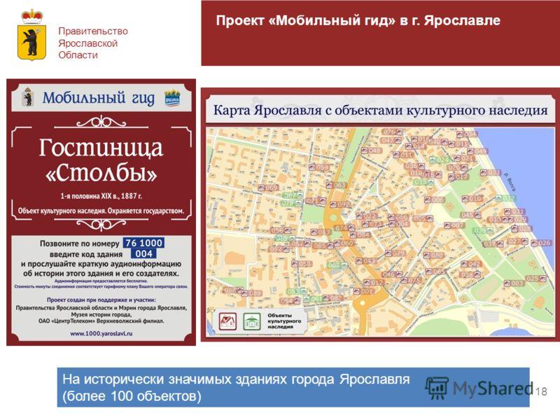 Для ваших решений Проект «Мобильный гид» в г. Ярославле На исторически значимых зданиях города Ярославля (более 100 объектов) Правительство Ярославской Области 18