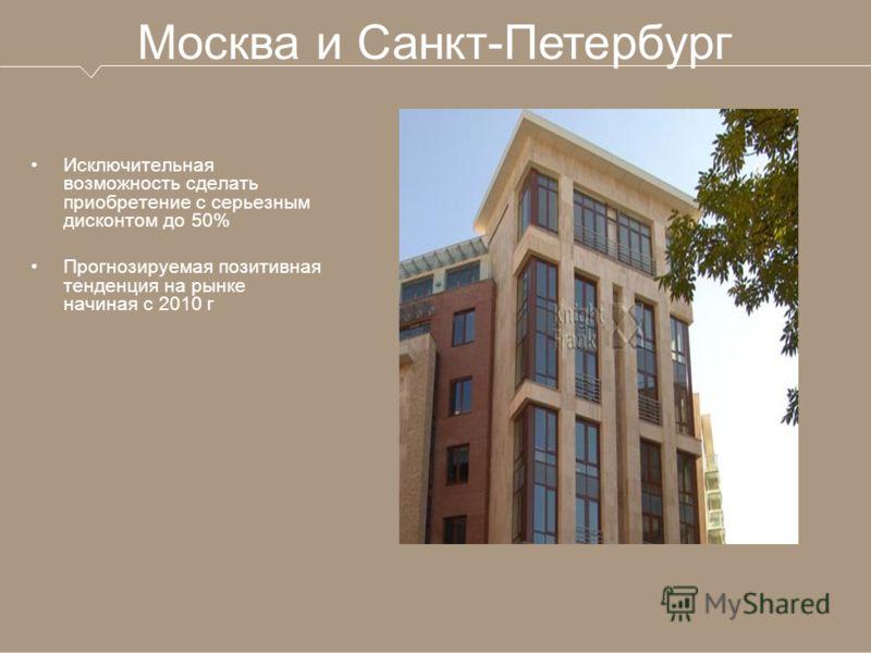 Москва и Санкт-Петербург Исключительная возможность сделать приобретение с серьезным дисконтом до 50% Прогнозируемая позитивная тенденция на рынке начиная с 2010 г