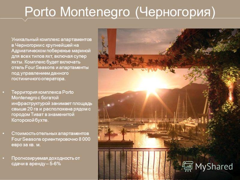 Уникальный комплекс апартаментов в Черногории с крупнейшей на Адриатическом побережье мариной для всех типов яхт, включая супер яхты. Комплекс будет включать отель Four Seasons и апартаменты под управлением данного гостиничного оператора. Территория