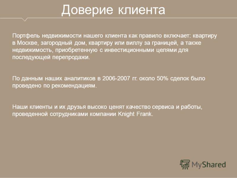 Доверие клиента Портфель недвижимости нашего клиента как правило включает: квартиру в Москве, загородный дом, квартиру или виллу за границей, а также недвижимость, приобретенную с инвестиционными целями для последующей перепродажи. По данным наших ан