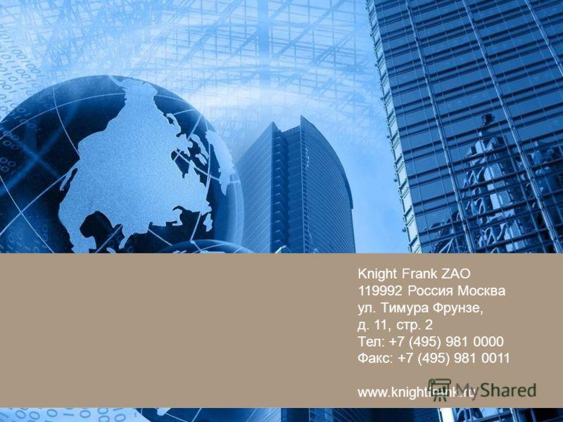 Knight Frank ZAO 119992 Россия Москва ул. Тимура Фрунзе, д. 11, стр. 2 Тел: +7 (495) 981 0000 Факс: +7 (495) 981 0011 www.knightfrank.ru