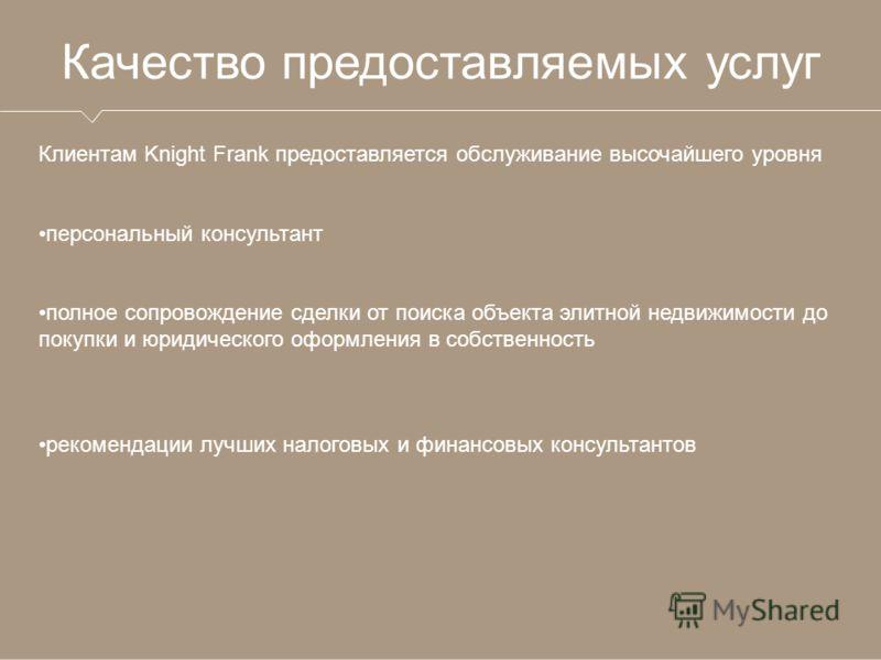 Клиентам Knight Frank предоставляется обслуживание высочайшего уровня персональный консультант полное сопровождение сделки от поиска объекта элитной недвижимости до покупки и юридического оформления в собственность рекомендации лучших налоговых и фин
