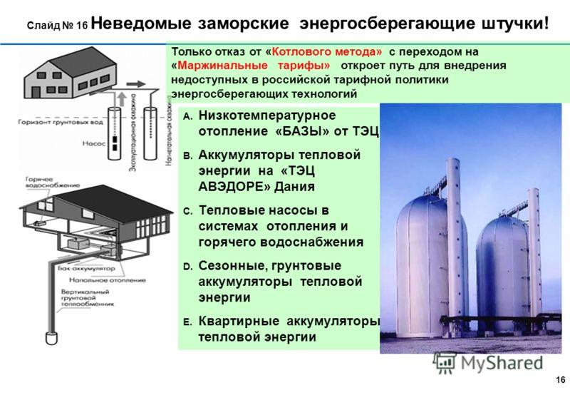 15 Слайд 15 ПРЕДЛОЖЕНИЯ ПО СОВЕРШЕНСТВОВАНИЮ ЗАКОНОДАТЕЛЬСТВА Для обеспечения значительного снижения энергоемкости ВВП России включить в закон «об электроэнергетике», в закон «об теплоэнергетике» и в закон «об энергосбережение..» следующие положения: