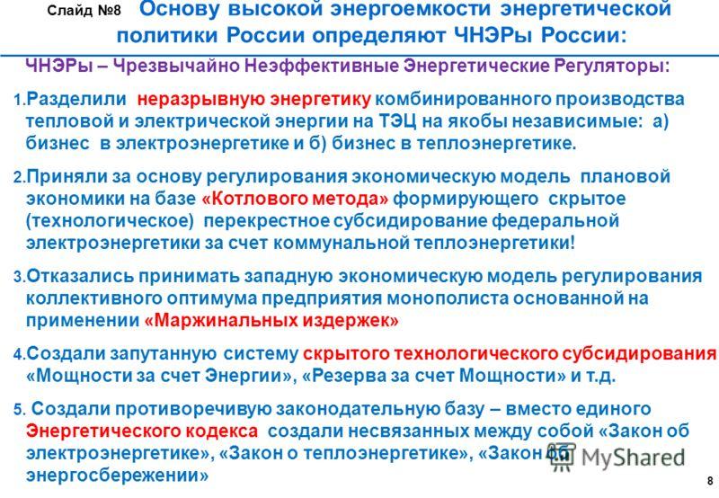 7 Слайд 7 Недостоверная статистическая отчетность с КПД >108%!!! КПД не может быть больше 100%!!!! 108,4% вместо реального значения 78,2% КПД не может быть больше 100%!!!! 108,4% вместо реального значения 78,2% «.. д.т.н Андрющенко А.И. Теплоэнергети