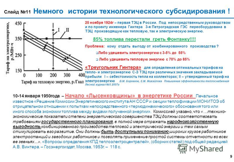 Слайд 8 Основу высокой энергоемкости энергетической политики России определяют ЧНЭРы России: ЧНЭРы – Чрезвычайно Неэффективные Энергетические Регуляторы: 1. Разделили неразрывную энергетику комбинированного производства тепловой и электрической энерг