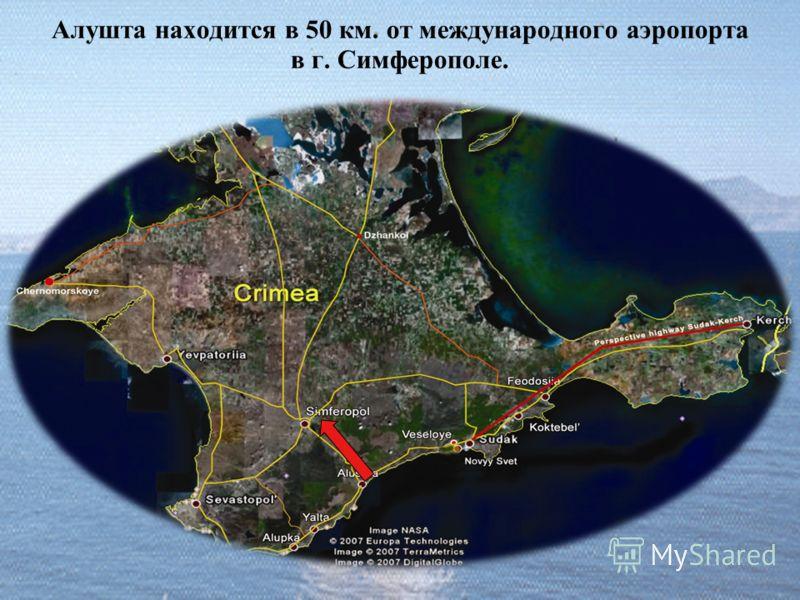 Алушта находится в 50 км. от международного аэропорта в г. Симферополе.