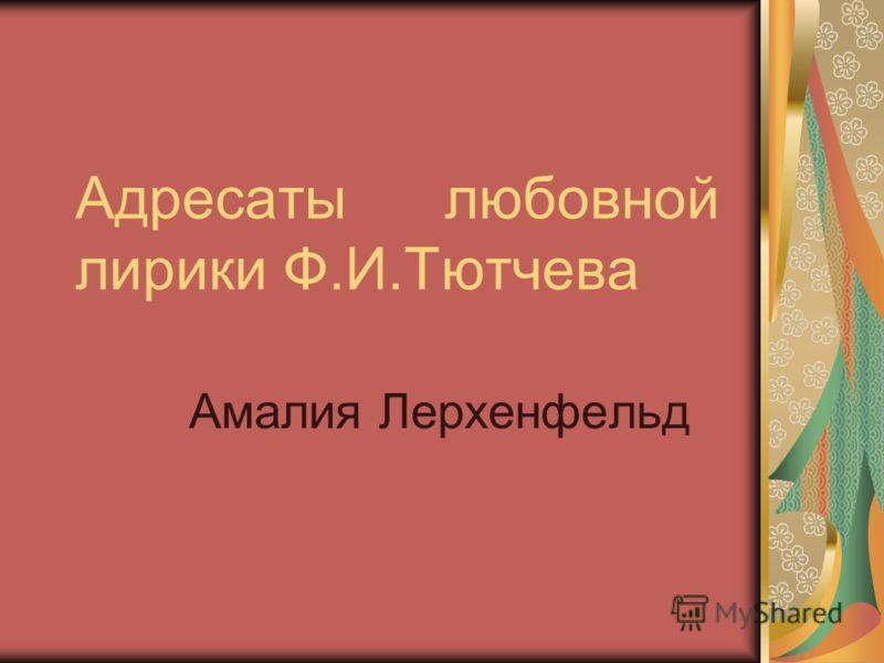Адресаты любовной лирики Ф.И.Тютчева Амалия Лерхенфельд