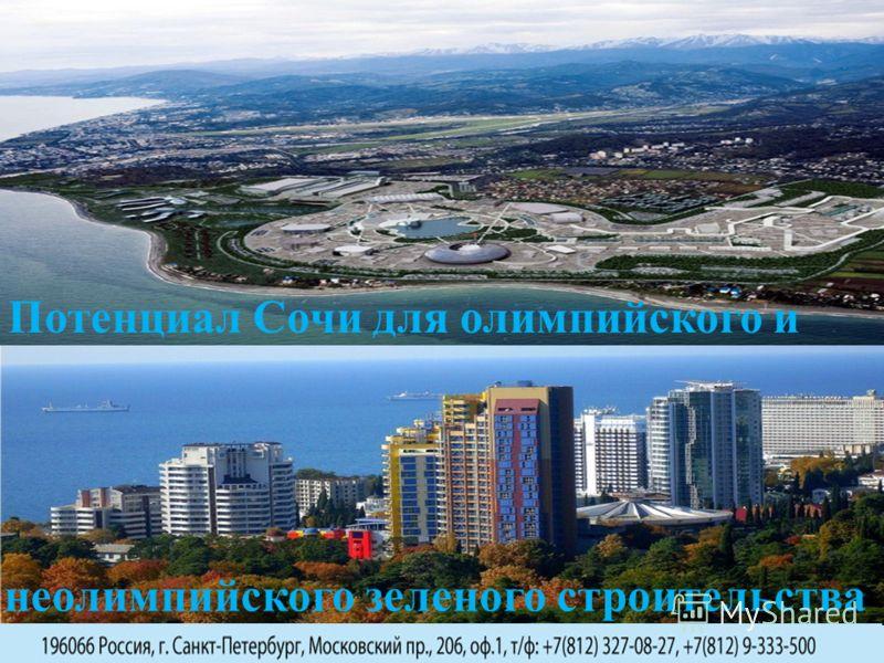 So Потенциал Сочи для олимпийского и неолимпийского зеленого строительства