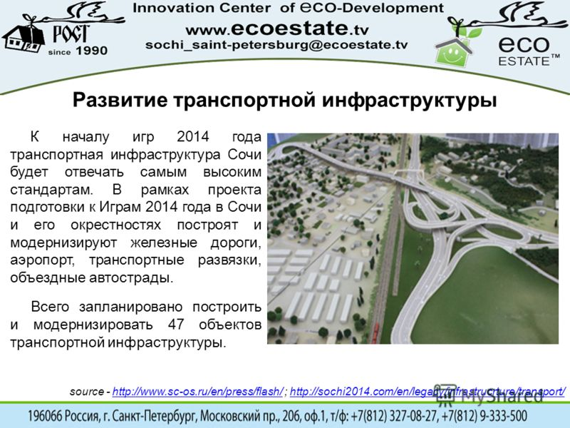 К началу игр 2014 года транспортная инфраструктура Сочи будет отвечать самым высоким стандартам. В рамках проекта подготовки к Играм 2014 года в Сочи и его окрестностях построят и модернизируют железные дороги, аэропорт, транспортные развязки, объезд