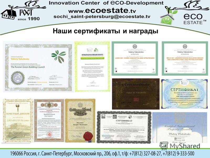 Наши сертификаты и награды
