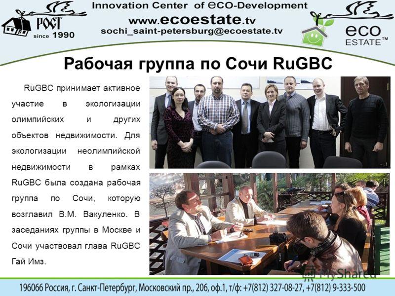 RuGBC принимает активное участие в экологизации олимпийских и других объектов недвижимости. Для экологизации неолимпийской недвижимости в рамках RuGBC была создана рабочая группа по Сочи, которую возглавил В.М. Вакуленко. В заседаниях группы в Москве