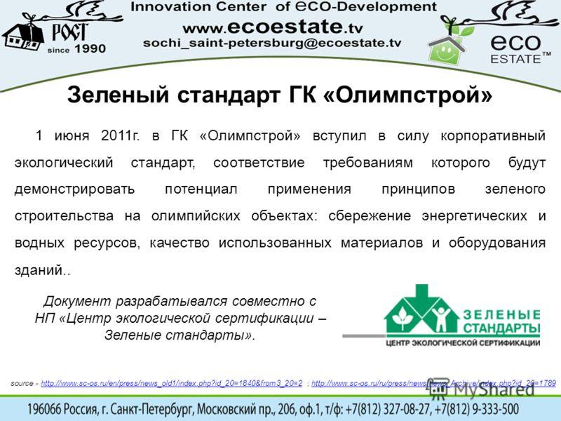 Зеленый стандарт ГК «Олимпстрой» 1 июня 2011г. в ГК «Олимпстрой» вступил в силу корпоративный экологический стандарт, соответствие требованиям которого будут демонстрировать потенциал применения принципов зеленого строительства на олимпийских объекта