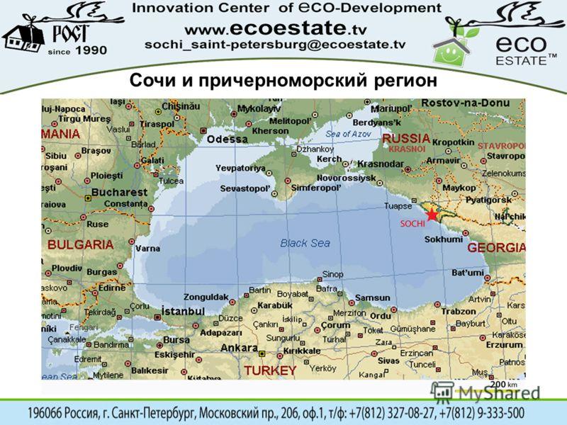 Сочи и причерноморский регион