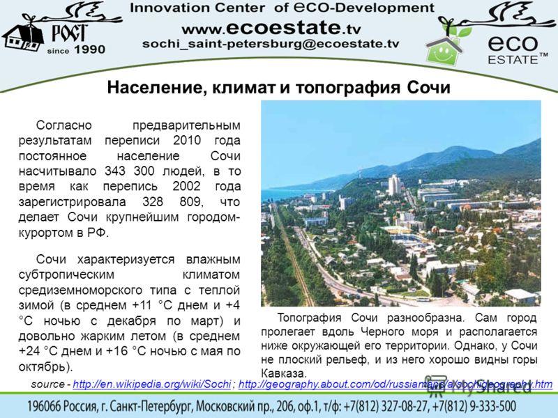Согласно предварительным результатам переписи 2010 года постоянное население Сочи насчитывало 343 300 людей, в то время как перепись 2002 года зарегистрировала 328 809, что делает Сочи крупнейшим городом- курортом в РФ. Сочи характеризуется влажным с