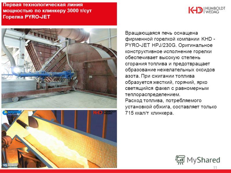 11 Первая технологическая линия мощностью по клинкеру 3000 т/сут Горелка PYRO-JET Вращающаяся печь оснащена фирменной горелкой компании KHD - PYRO-JET HPJ/230G. Оригинальное конструктивное исполнение горелки обеспечивает высокую степень сгорания топл
