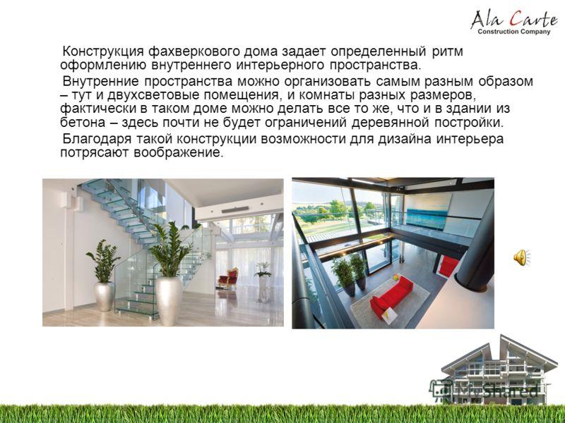 Конструкция фахверкового дома задает определенный ритм оформлению внутреннего интерьерного пространства. Внутренние пространства можно организовать самым разным образом – тут и двухсветовые помещения, и комнаты разных размеров, фактически в таком дом