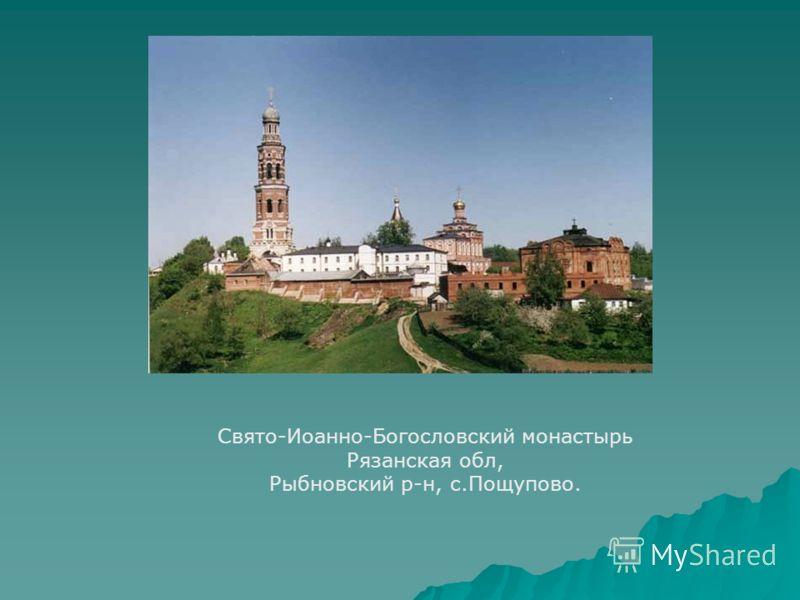 Свято-Иоанно-Богословский монастырь Рязанская обл, Рыбновский р-н, с.Пощупово.