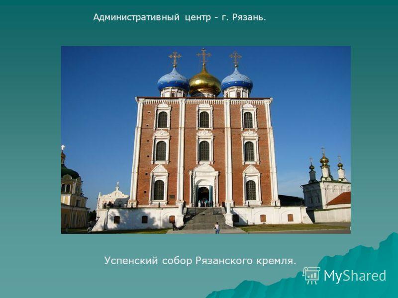 Административный центр - г. Рязань. Успенский собор Рязанского кремля.
