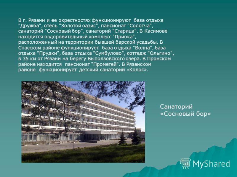 В г. Рязани и ее окрестностях функционируют база отдыха