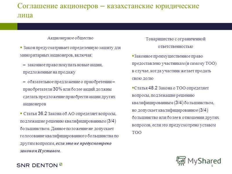 5 Соглашение акционеров – казахстанские юридические лица Акционерное общество Закон предусматривает определенную защиту для миноритарных акционеров, включая : – законное право покупать новые акции, предложенные на продажу – обязательное предложение о