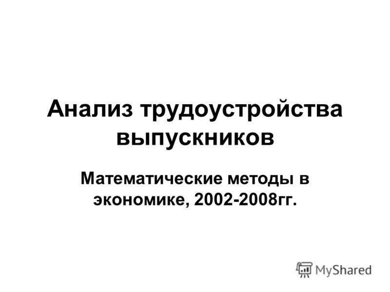 Анализ трудоустройства выпускников Математические методы в экономике, 2002-2008гг.
