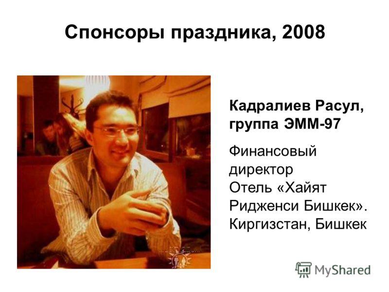 Спонсоры праздника, 2008 Кадралиев Расул, группа ЭММ-97 Финансовый директор Отель «Хайят Ридженси Бишкек». Киргизстан, Бишкек