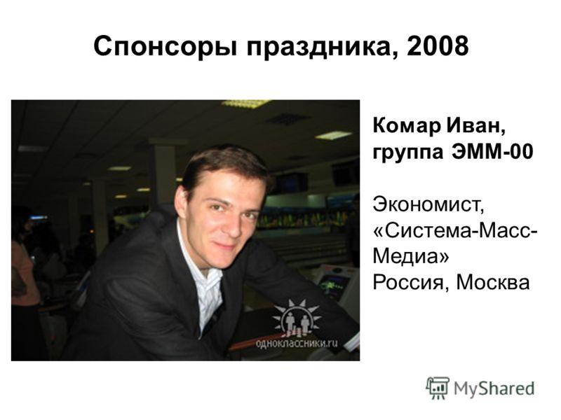 Спонсоры праздника, 2008 Комар Иван, группа ЭММ-00 Экономист, «Система-Масс- Медиа» Россия, Москва