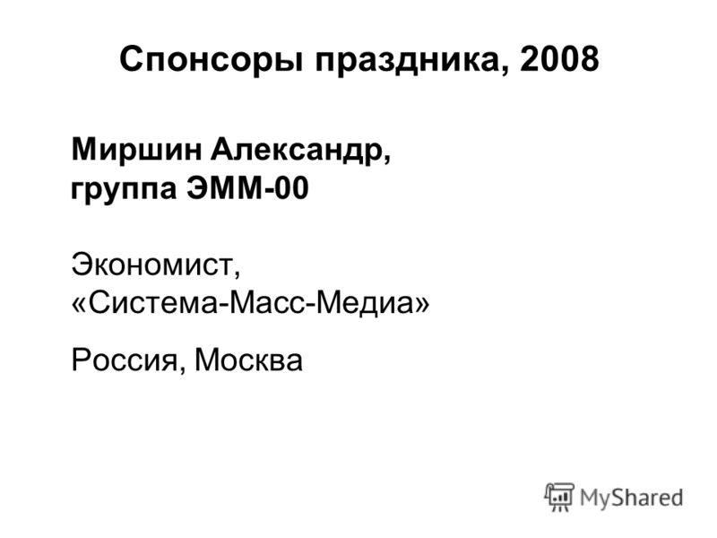 Спонсоры праздника, 2008 Миршин Александр, группа ЭММ-00 Экономист, «Система-Масс-Медиа» Россия, Москва