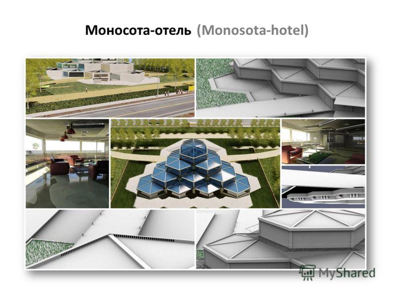 Моносота-отель (Monosota-hotel)